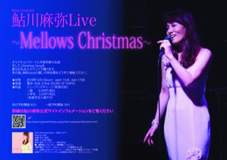 鮎川麻弥LIVE 〜Mellows Christmas〜2019年12月1日(日) (^^)決定いたしました! - 鮎川麻弥公式ブログ『mami's talking』