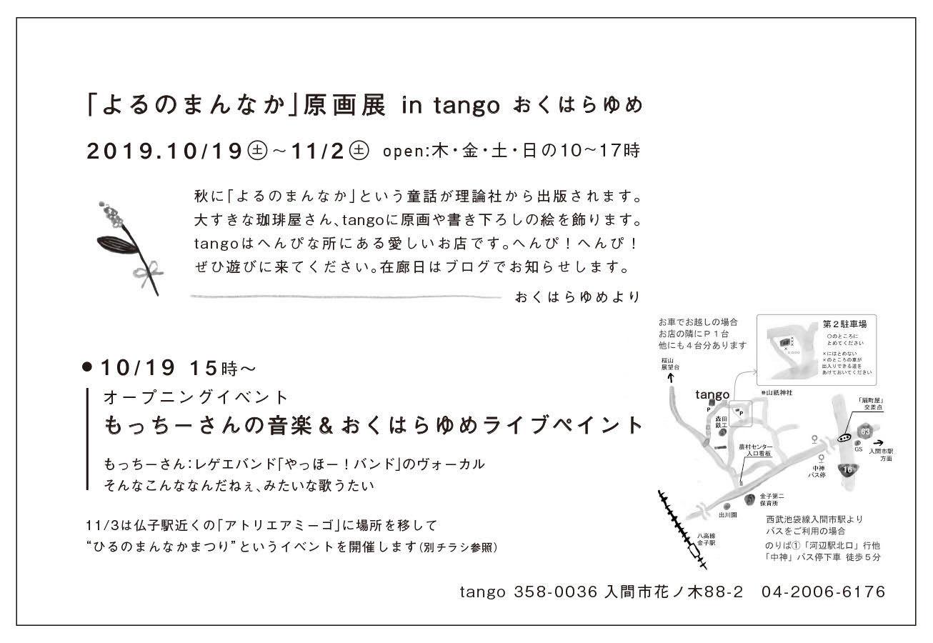 「よるのまんなか」原画展 in tango_b0241033_17545602.jpg