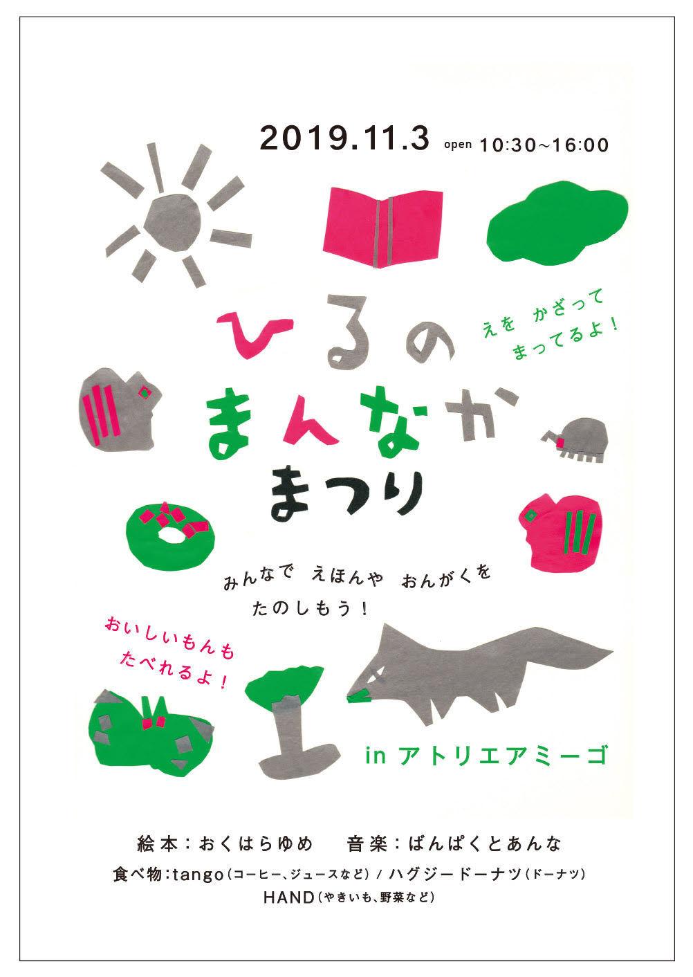 「よるのまんなか」原画展 in tango_b0241033_19092690.jpg