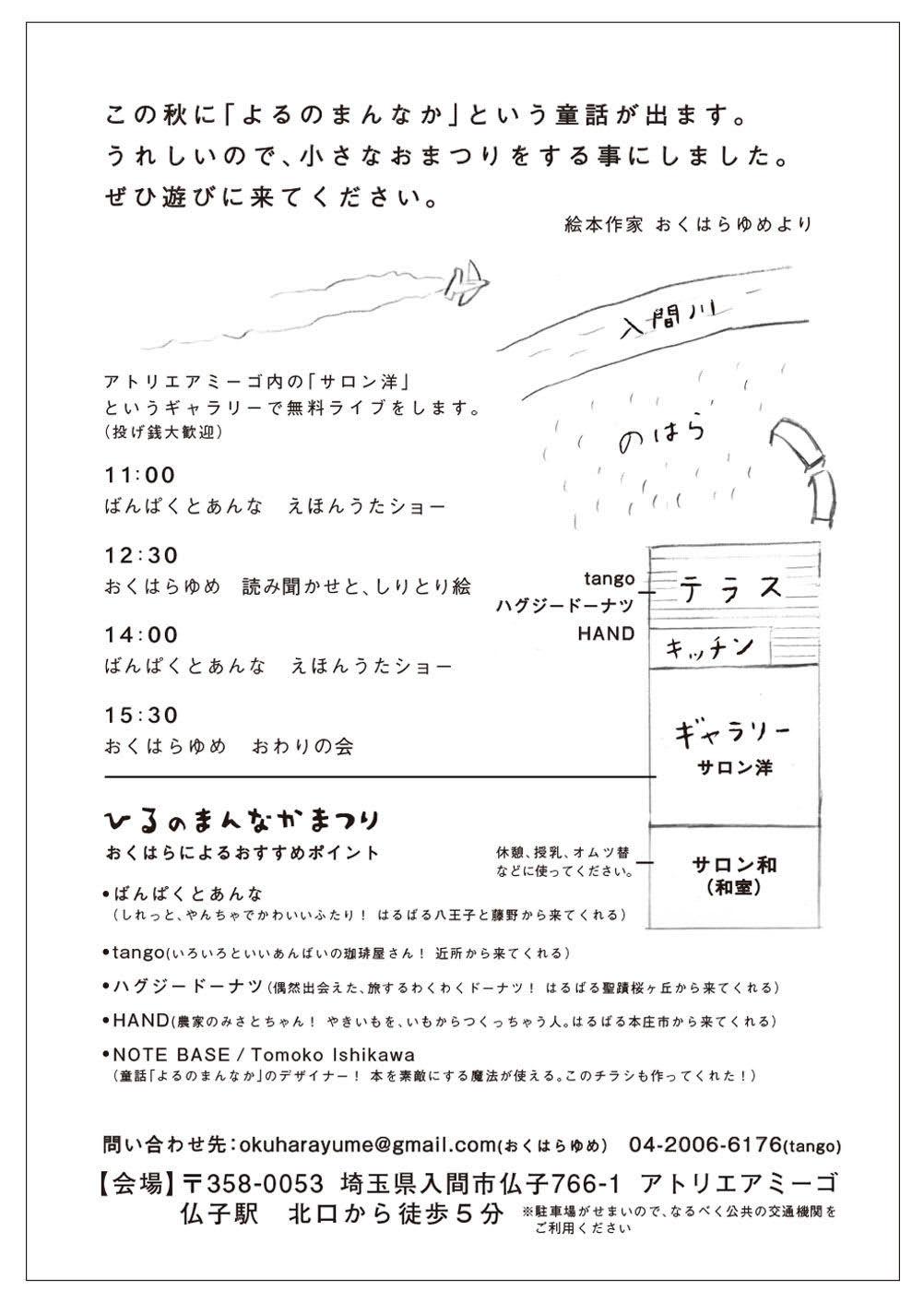 「よるのまんなか」原画展 in tango_b0241033_19093060.jpg
