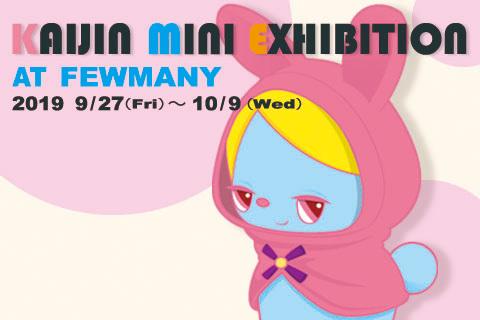 9/27~10/9 KAIJINさん exhibition 【KAIJIN MINI EXHIBITION】 開催のお知らせ_f0010033_18454222.jpg