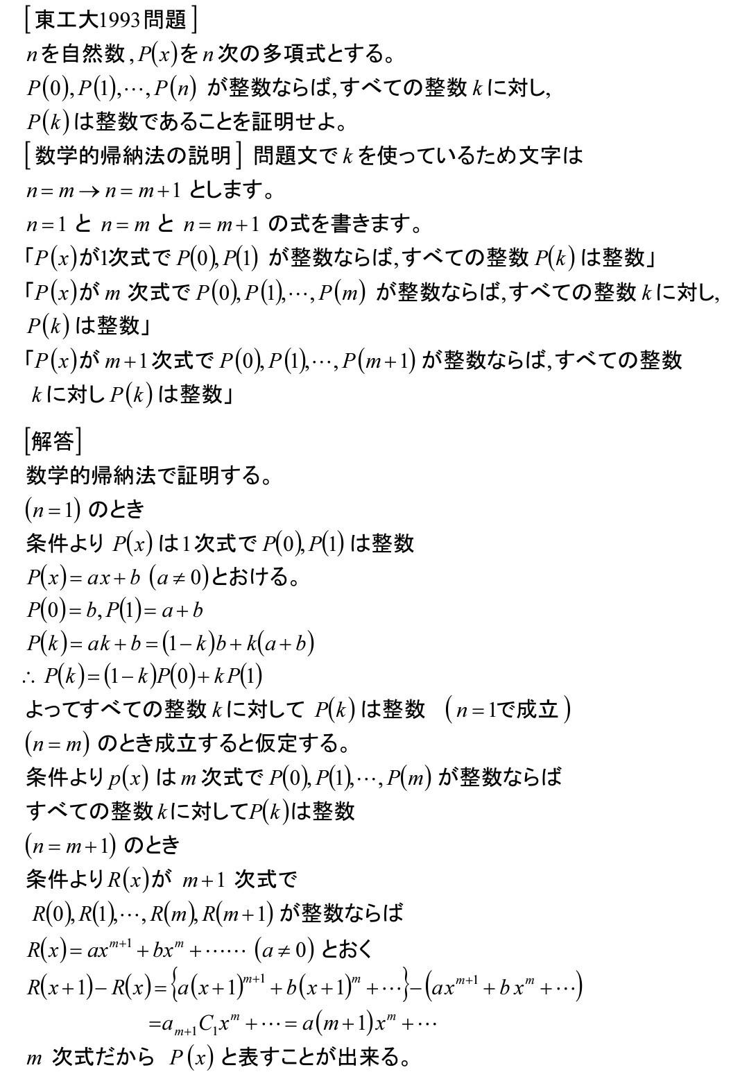 大学入試問題(24)  1993東工大 整式_b0368745_11425666.jpg