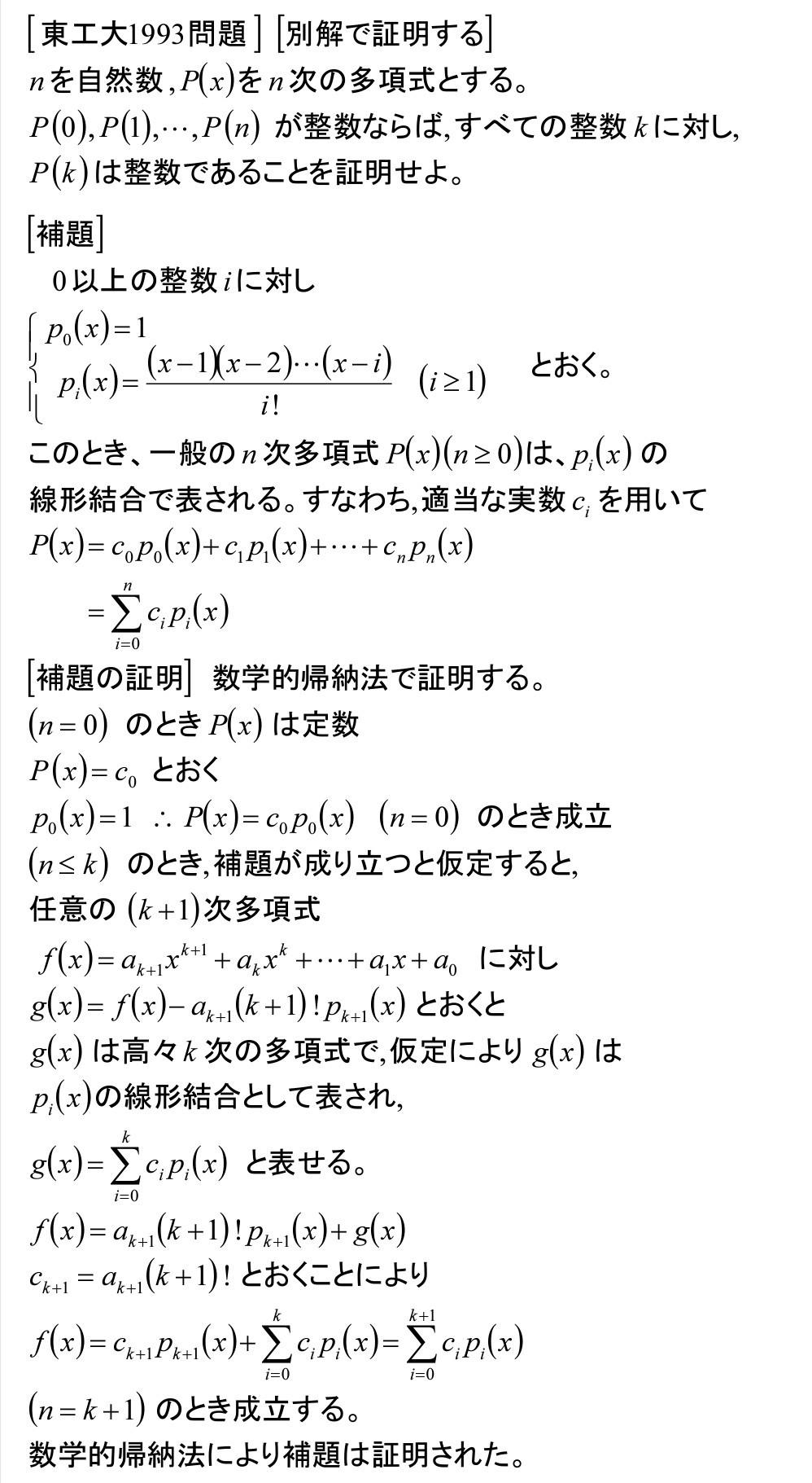 大学入試問題(24)  1993東工大 整式_b0368745_11433437.jpg