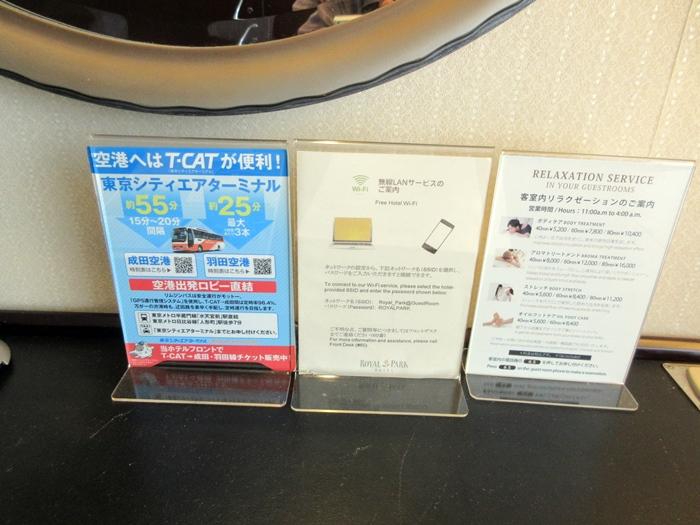 【ロイヤルパークホテル】エグゼクティブフロア スタンダードダブル_b0009849_1124742.jpg