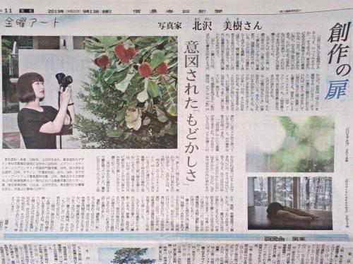 【掲載】信濃毎日新聞_b0132059_09484986.jpeg