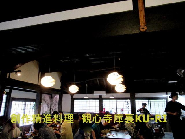 観心寺・創作精進料理 庫裏「KU-RI」* お料理編~9月のランチ♪_f0236260_22020633.jpg