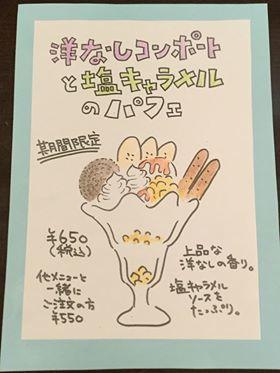 さわやかな洋梨に塩キャラメルがきいて、メリハリのあるパフェ_a0277365_17262022.jpg