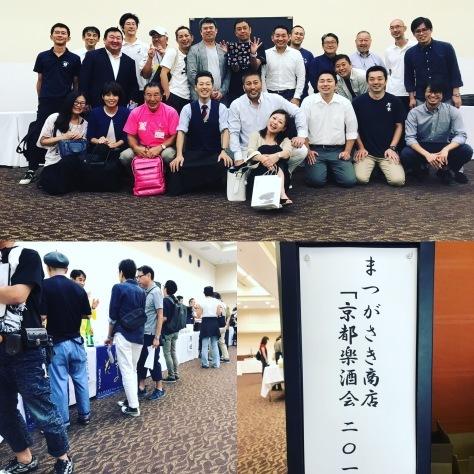 《京都楽酒会無事終了》_d0113681_12562728.jpeg