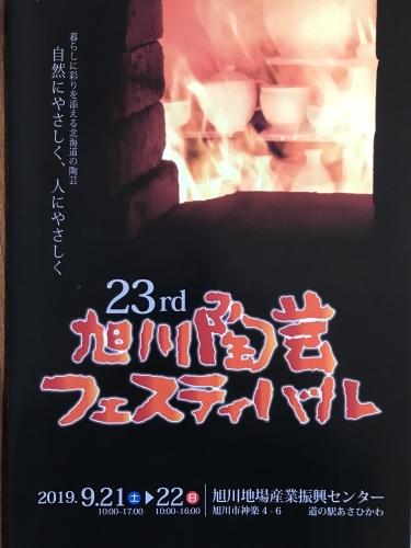 今週末は旭川陶芸フェスティバル_a0107184_12491346.jpeg