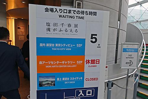 塩田千春展 井桁裕子展_a0188487_23351111.jpg