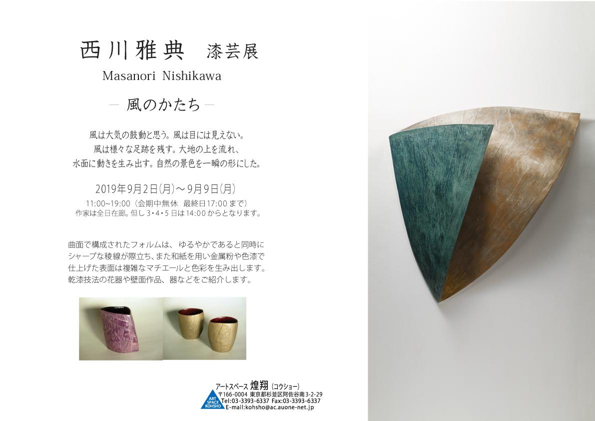 西川雅典 漆芸展 -風のかたちー_c0136088_15121002.jpg