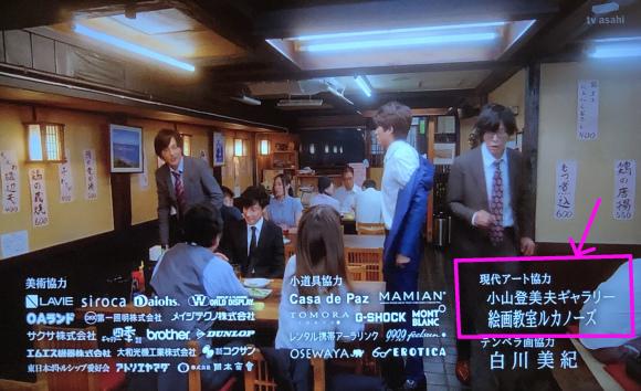 テレ朝ドラマ「刑事7人」に先生たちの作品が使用されました!_d0130395_15331208.jpg