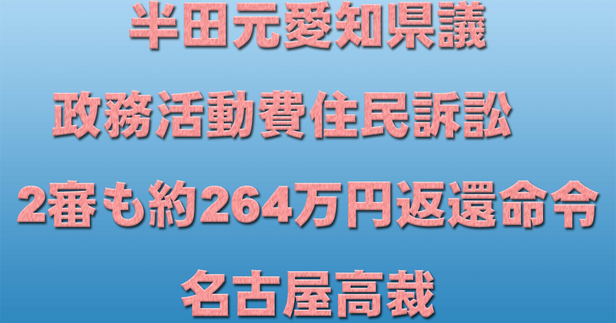 半田元愛知県議政務活動費住民訴訟 2審も約264万円返還命令 名古屋高裁_d0011701_17052339.jpg