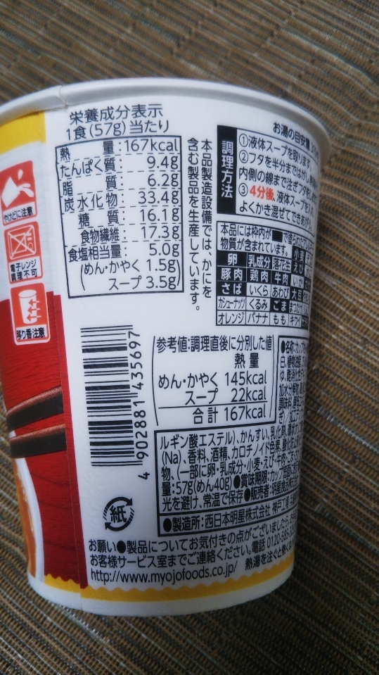 ローカーボヌードル 鶏がら醤油_f0076001_23295952.jpg