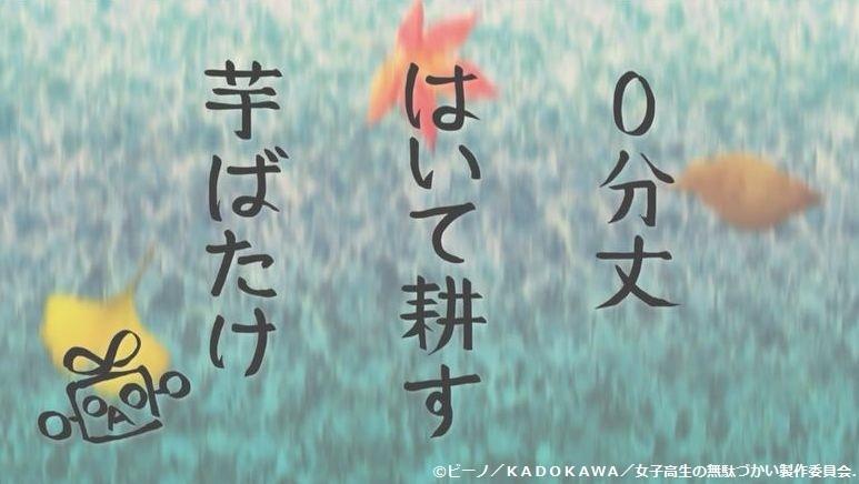 「女子高生の無駄づかい」舞台探訪009 第9話「おしゃれ」より_e0304702_19310057.jpg