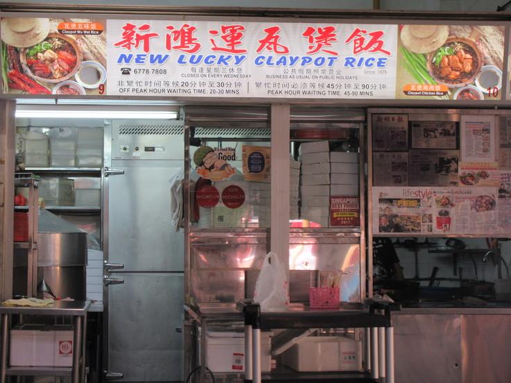 クレイポットライス ♪ New Lucky Claypot Rice(Holland Drive FC)_c0212604_21413959.jpg