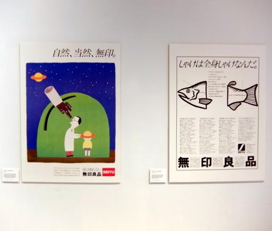 「愛は飾らない。」MUJIポスター展で最もしびれた作品_b0007805_19184548.jpg