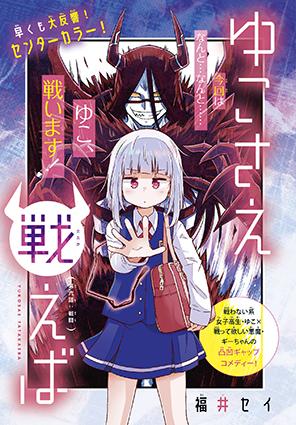 「ゆこさえ戦えば」コミックスデザイン_f0233625_20093000.jpg