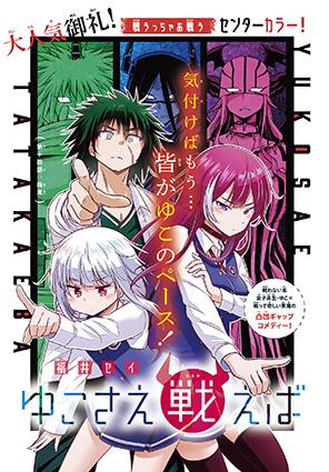 「ゆこさえ戦えば」コミックスデザイン_f0233625_20093064.jpg