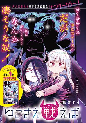 「ゆこさえ戦えば」コミックスデザイン_f0233625_20093076.jpg