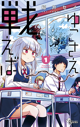 「ゆこさえ戦えば」コミックスデザイン_f0233625_20093137.jpg