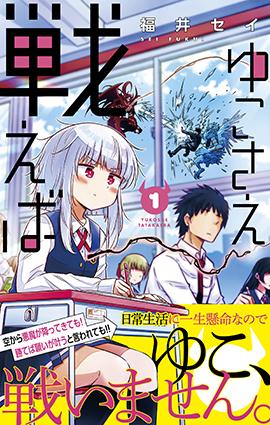 「ゆこさえ戦えば」コミックスデザイン_f0233625_20093144.jpg