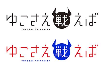「ゆこさえ戦えば」コミックスデザイン_f0233625_20451726.jpg