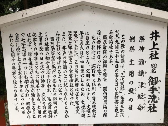 (13)知られざる裏天皇八咫烏_b0409627_19032767.jpg