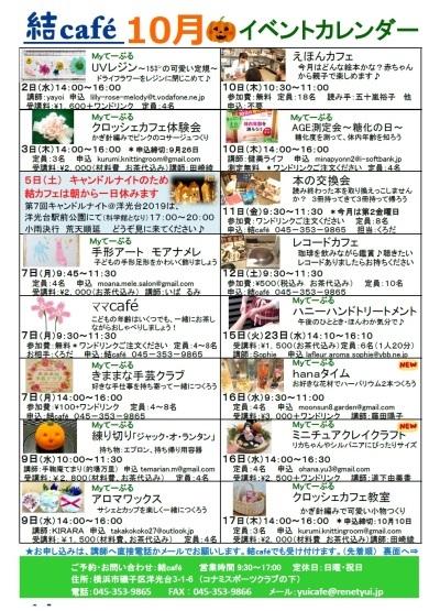 10月のカレンダーです_c0367631_11243757.jpg