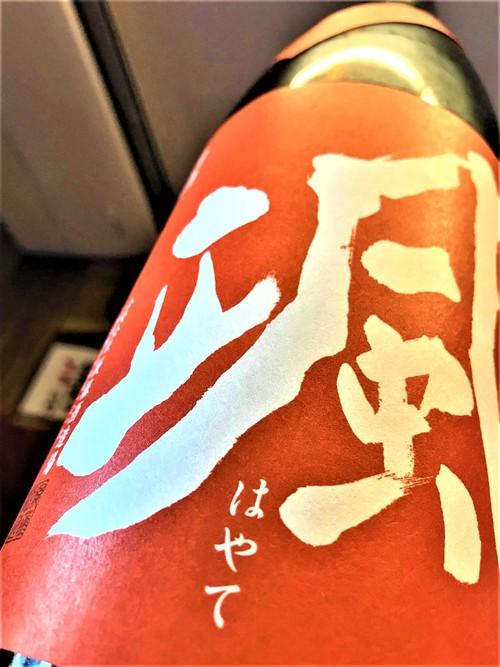 【日本酒】颯 ひやおろし🍁秋純米 三重産神の穂仕込み 蔵元低温貯蔵熟成ver 限定 30BY🆕_e0173738_10155415.jpg