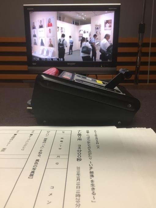 9/22(日)6時10分〜NHK総合で放送の目撃!にっぽん「私たちのものがたり~いま被差別部落を生きる~」ナレーションしました_b0024339_17290652.jpeg