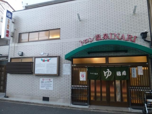 トロン温泉 稲荷_e0230141_20565482.jpg