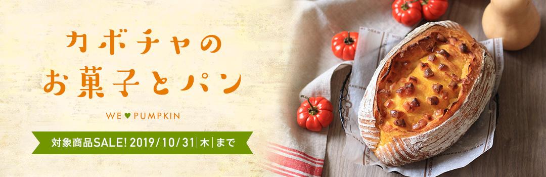 香ばしパンプキンパイ 今月のcottaさんレシピ_d0034447_17010293.jpg