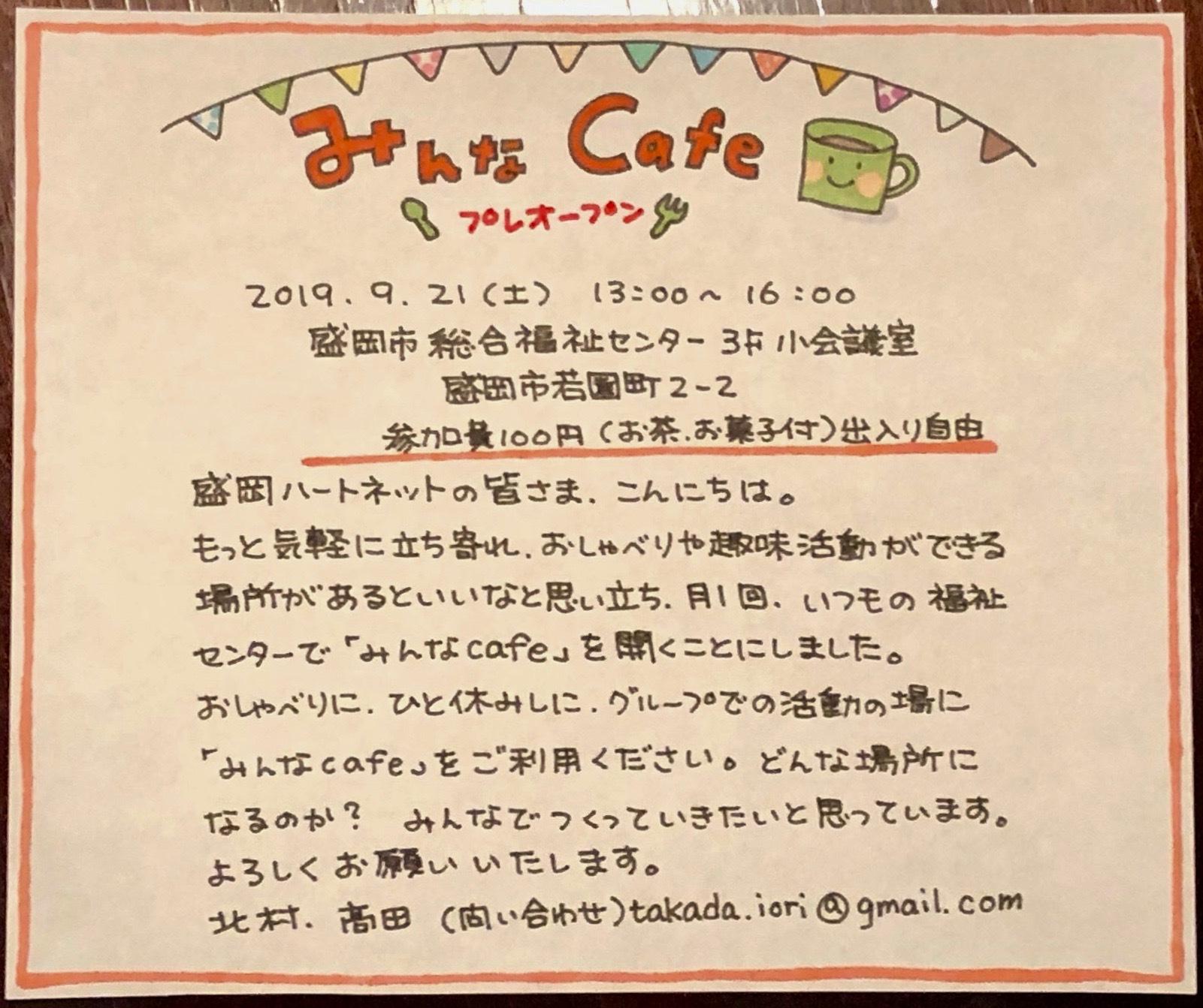 「みんなCafe」プレオープン_a0103650_21284046.jpeg