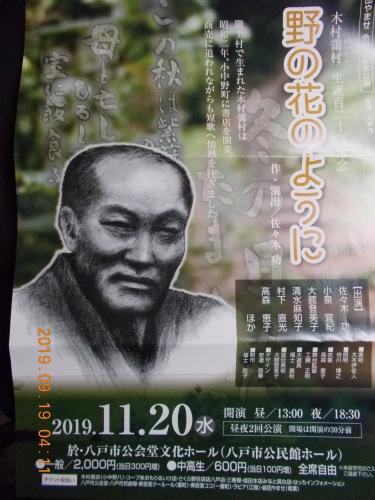 劇団やませが11月20日(水)小中野の木村書店を公演1_b0183351_04510185.jpg
