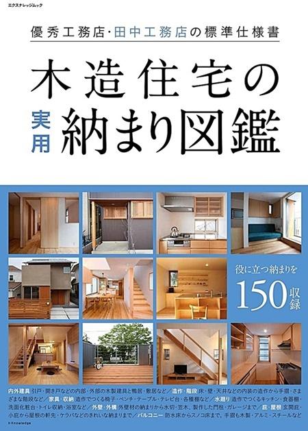 木造住宅納まり図鑑 2題_c0019551_08142300.jpg