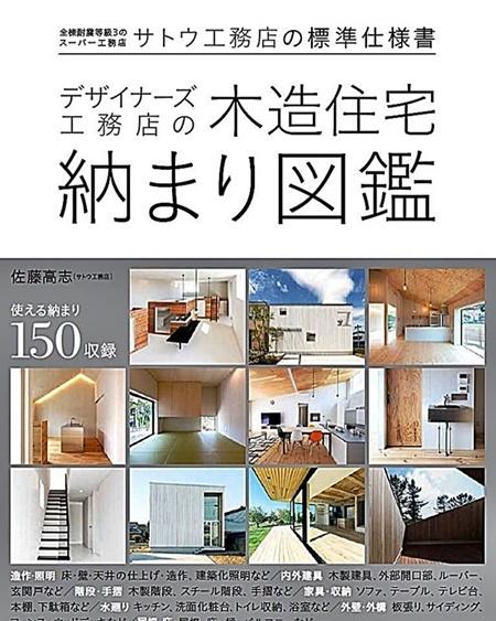 木造住宅納まり図鑑 2題_c0019551_08142819.jpg