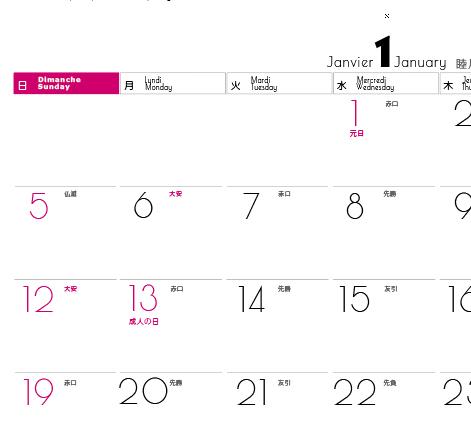 2020年版ウェスティ・カレンダー_b0107163_08214322.jpg