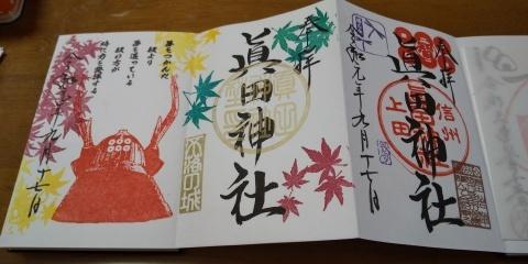 上田城から別所へ、_c0145268_08102463.jpg