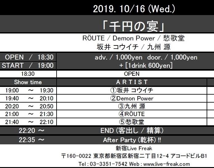 【本日】RÖUTE ライブ 新宿ライブフリーク 前売/当日 千円!_d0061678_19473434.jpg