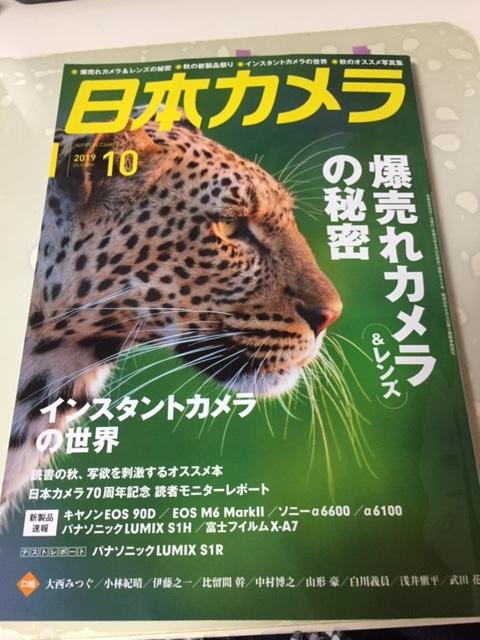 日本カメラ 10月号_a0144779_15522120.jpg