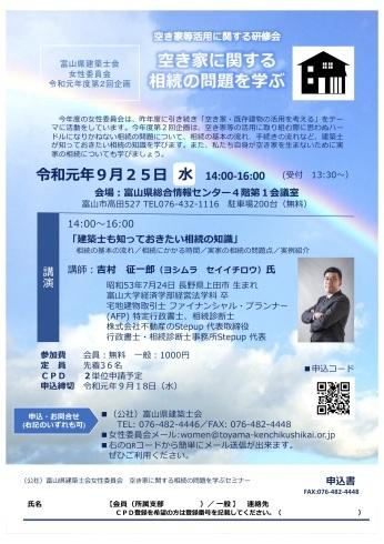 空き家に関する相続の勉強会_e0030180_11173318.jpg