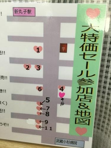 大特価セール参加店&地図の訂正とお詫び_b0151490_10210639.jpeg