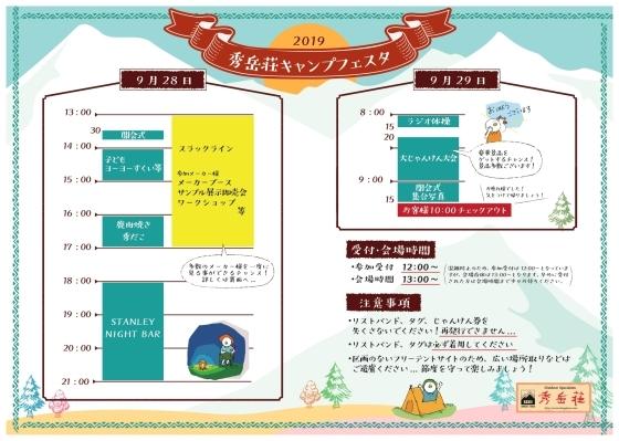 SHUGAKUSO CAMP FESTA 2019 締め切り迫る_d0198793_11181299.jpg