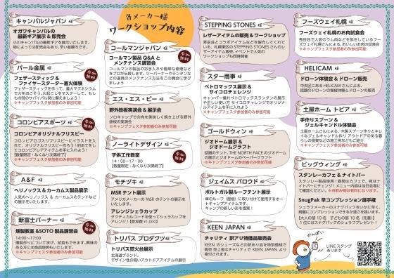 SHUGAKUSO CAMP FESTA 2019 締め切り迫る_d0198793_11181460.jpg