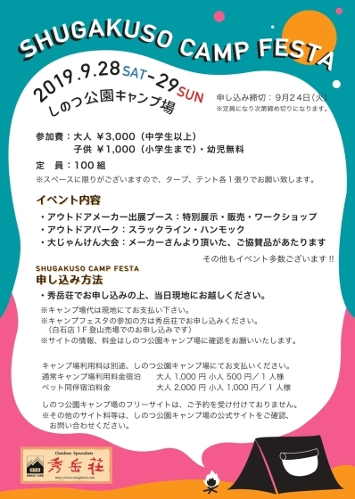 SHUGAKUSO CAMP FESTA 2019 締め切り迫る_d0198793_11182752.jpg