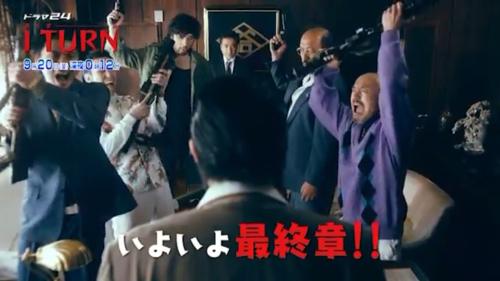 ドラマ24『Iターン』11話は20日金曜深夜0:12スタート_f0061797_19390811.jpg