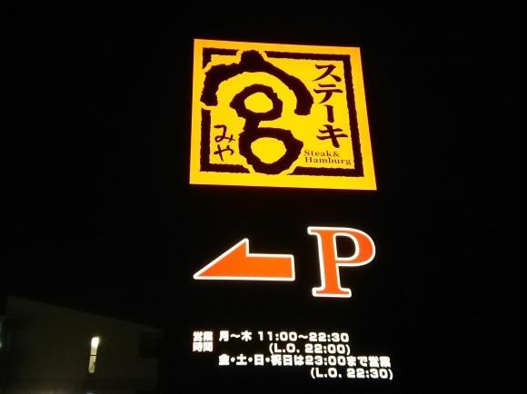 9/20 ステーキ宮八王子松木店 てっぱんステーキ280グラム + プレ宮ムセット + 生ビール_b0042308_23194163.jpg