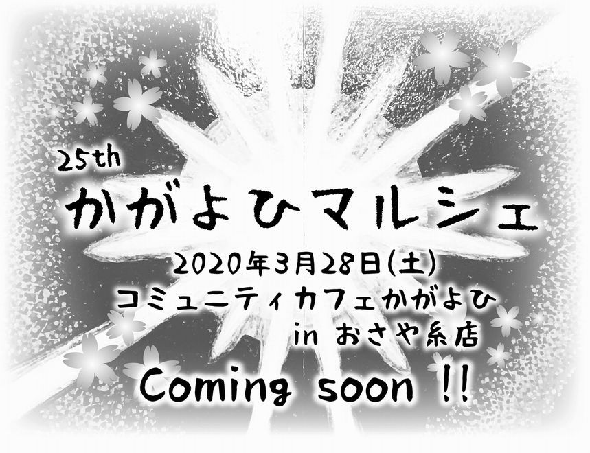 3/28(土)25thかがよひマルシェ_b0151508_12533494.jpg