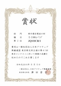 東京コンテスト賞状落手_d0106518_22070448.jpg
